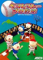 野球ゲームで1番!ベストプレープロ野球 | 失敗し …