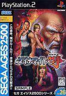 【中古】PS2ソフト SEGA AGES 2500 シリーズ Vol26 ダイナマイト刑事