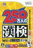 【中古】Wiiソフト 財団法人 日本漢字能力検定協会公式ソフト 250万人の漢検Wiiでとことん漢字脳