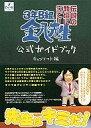 【中古】ゲーム攻略本 PS2 3年B組金八先生 伝説の教壇に立て! 公式ガイドブック【10P25Mar11...