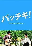 【中古】邦画DVD パッチギ!プレミアムエディション<2枚組>【10P13Jun14】【画】