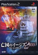 【中古】PS2ソフト 亡国のイージス2035 〜ウォーシップガンナー〜