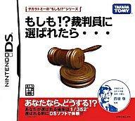 【25日24時間限定!エントリーでP最大26.5倍】【中古】ニンテンドーDSソフト もしも!?裁判員に選ばれたら・・・