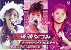 【中古】邦楽DVD 後浦なつみ / コンサートツアー2005春トライアングルエナジー
