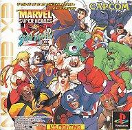 【中古】PSソフト マーヴルスーパーヒーローズ VS ストリートファイターEX EDITION