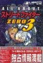 【中古】ゲーム攻略本 ALL ABOUT ストリートファイターZERO3【中古】afb