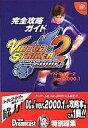 【中古】ゲーム攻略本 DC バーチャストライカー2 ver.2000.1 完全攻略ガイド