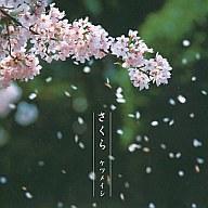 【中古】邦楽CD ケツメイシ / さくら【10P01Mar15】【画】