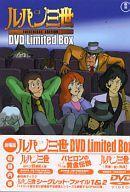 【中古】アニメDVD 劇場版 ルパン三世 DVD LIMITED BOX