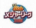 【中古】PS2ソフト 実況パワフルメジャーリーグ2009