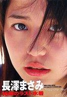 【中古】女性アイドル写真集 長澤まさみ写真集 Summertime Blue【10P19Mar13】【画】【中古】afb