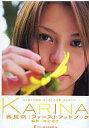 【中古】女性アイドル写真集 香里奈ファーストフォトブック KARINA 【画】