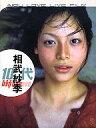 【中古】【20110506】女性アイドル写真集 相武紗季写真集 10代 AIBU LOVE LIVE FILE 【画】