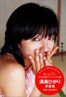 【中古】女性アイドル写真集 満島ひかり写真集 あそびましょ【10P22Apr11】【画】