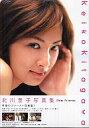 【中古】女性アイドル写真集 北川景子写真集 Dear Friends【10P14feb11】【画】