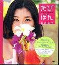 【中古】【10P3Feb12】女性アイドル写真集 たびぼん タヒチ旅日誌 竹内結子【画】【中古】afb