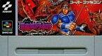 【中古】スーパーファミコンソフト 悪魔城ドラキュラ (ACG) (箱説なし)