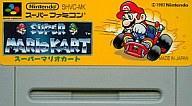【中古】スーパーファミコンソフト スーパーマリオカート (ACG) (箱説なし)