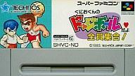 【中古】スーパーファミコンソフト くにおくんのドッジボールだよ 全員集合! (箱説なし)