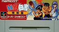 【中古】スーパーファミコンソフト 幽遊白書 特別編(ACG) (箱説なし)