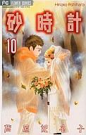 【中古】少女コミック 砂時計 全10巻セット / 芦原妃名子【02P19Dec15】【画】【中…