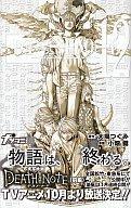 【中古】少年コミック DEATH NOTE 全12巻セット / 小畑健【中古】afb