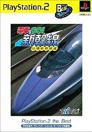 【中古】PS2ソフト 電車でGO! 新幹線 -山陽新幹線編-[PlayStation2 the Best]