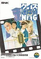 テレビゲーム, その他 ROM NEOGEO -PART2-(ROM)