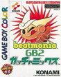 【中古】GBソフト ビートマニアGB2 ガッチャミックス