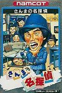 【中古】ファミコンソフト さんまの名探偵【02P24Oct15】【画】