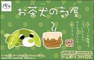 【中古】GBAソフト お茶犬の部屋