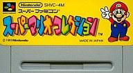 【中古】スーパーファミコンソフト スーパーマリオコレクション (ACG) (箱説なし)【10P06Ma...