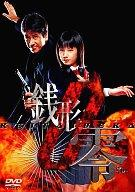 【中古】国内TVドラマDVD ケータイ刑事 銭形零 DVD-BOX(1)【画】