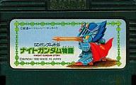 【中古】ファミコンソフト SDガンダム外伝 ナイトガンダム物語 (箱説なし)【画】
