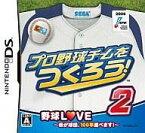 【中古】ニンテンドーDSソフト プロ野球チームをつくろう!2