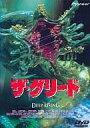 DVD『ザ・グリード』