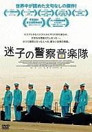 【中古】洋画DVD 迷子の警察音楽隊('07イスラエル、仏)【10P08Feb15】【画】