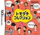 【新品】ニンテンドーDSソフト トモダチコレクション【10P4Apr12】【画】【b0322】【b-game】