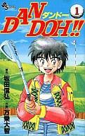 【中古】少年コミック DAN DOH!!(1)【10P11Feb13】【画】