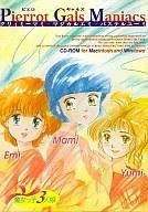 【中古】Win3.1&Mac CDソフト ピエロ ギャルズ マニアックス1 魔女っ娘3人組【マラソンsep12_...