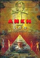 【中古】Win95ソフト ANKH アンクピラミッドの謎【10P02Aug11】【画】