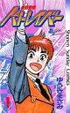 【中古】少年コミック 1)機動警察パトレイバー / ゆうきまさみ