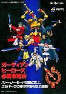 【中古】【20110506】ゲーム攻略本 SS ガーディアンヒーローズ 必勝攻略法【画】