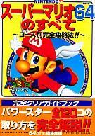 【b0426】【中古】ゲーム攻略本 N64 スーパーマリオ64のすべて【10P11May12】【画】【中古】afb