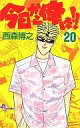 【中古】少年コミック 今日から俺は!!(20) / 西森博之
