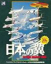 【中古】Win95-98ソフト 日本の翼(MSフライトシミュレータ2000用追加