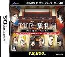 【中古】【10P3Feb12】ニンテンドーDSソフト SIMPLE DSシリーズ Vol.48 THE 裁判員 ~1つの真...