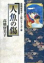 【中古】B6コミック 人魚シリーズ 人魚の傷(2) / 高橋留美子