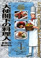 【中古】B6コミック 大使閣下の料理人(1) / かわすみひろし【10P13Dec14】【画】