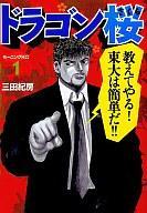 【中古】【0511SALE】B6コミック 1)ドラゴン桜 / 三田紀房 【10P12May11】【画】